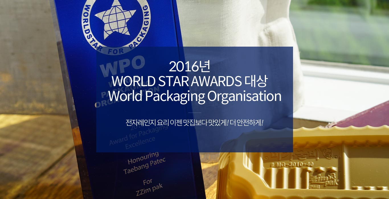 2016년 WORLD STAR AWARDS 대상